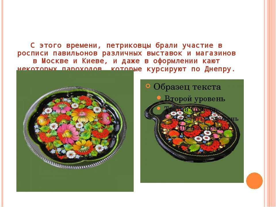 С этого времени, петриковцы брали участие в росписи павильонов различных выст...