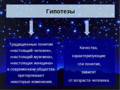 Гипотезы Традиционные понятия «настоящий человек», «настоящий мужчина», «наст...