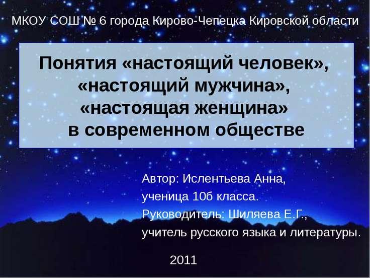 Автор: Ислентьева Анна, ученица 10б класса. Руководитель: Шиляева Е.Г., учите...