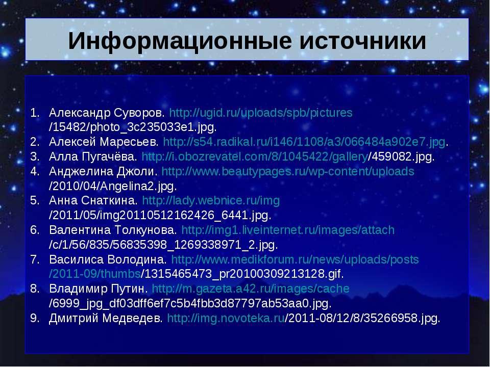 Информационные источники Александр Суворов. http://ugid.ru/uploads/spb/pictur...