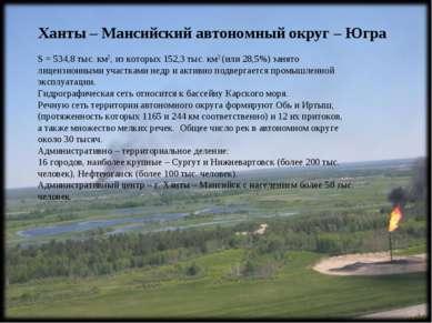 Ханты – Мансийский автономный округ – Югра S = 534,8 тыс. км2, из которых 152...