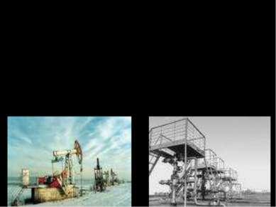 Экономические показатели I место – по добыче нефти; I место – по производству...