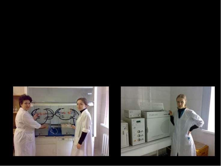 Достижения отдела мониторинга окружающей среды ГУ «Ханты - Мансийский ЦГМС» -...