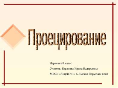 Черчение 8 класс Учитель: Баранова Ирина Валерьевна МБОУ «Лицей №1» г. Лысьва...