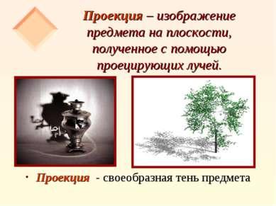 Проекция – изображение предмета на плоскости, полученное с помощью проецирующ...