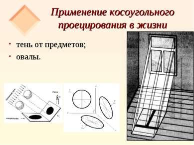 Применение косоугольного проецирования в жизни тень от предметов; овалы.