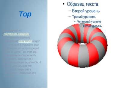 Тор Тор (тороид)— поверхность вращения, получаемая вращением образующей окру...