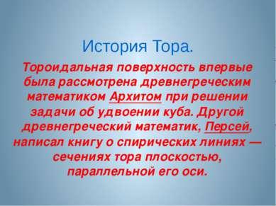 История Тора. Тороидальная поверхность впервые была рассмотрена древнегреческ...