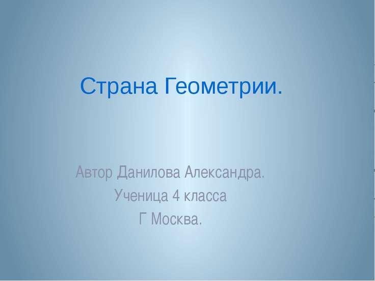 Страна Геометрии. Автор Данилова Александра. Ученица 4 класса Г Москва.