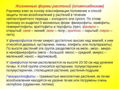Жизненные формы растений (олимпиадникам) Раункиер взял за основу классификаци...