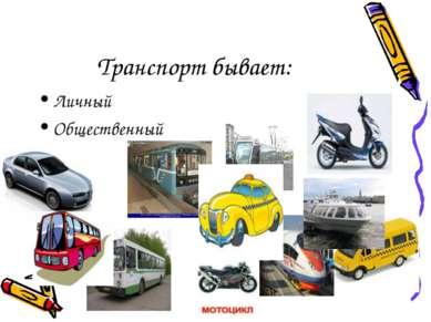 Транспорт бывает: Личный Общественный