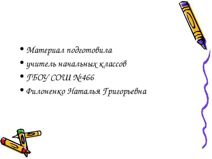 Материал подготовила учитель начальных классов ГБОУ СОШ № 466 Филоненко Натал...