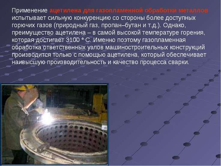 Применение ацетилена для газопламенной обработки металлов испытывает сильную ...