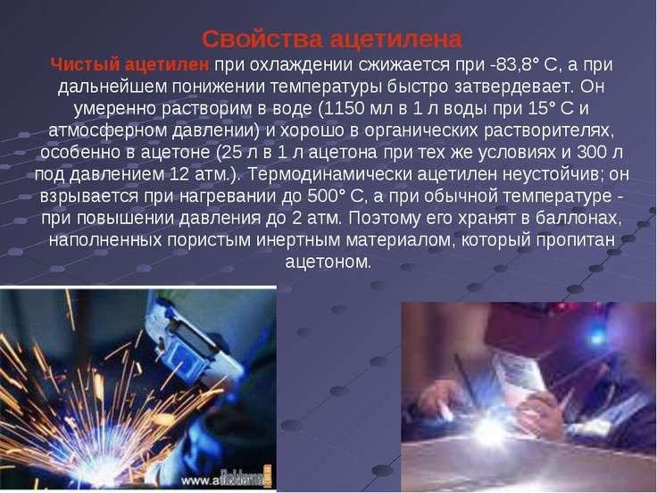 Свойства ацетилена Чистый ацетилен при охлаждении сжижается при -83,8° С, а п...