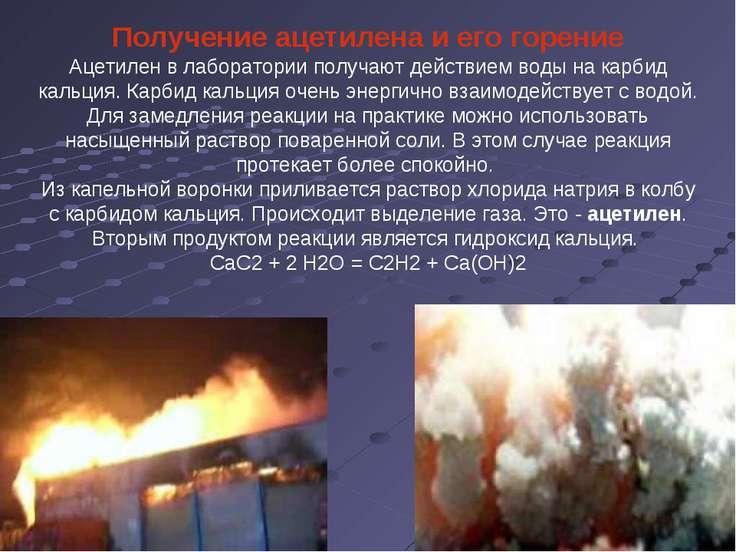 Получение ацетилена и его горение Ацетилен в лаборатории получают действием в...