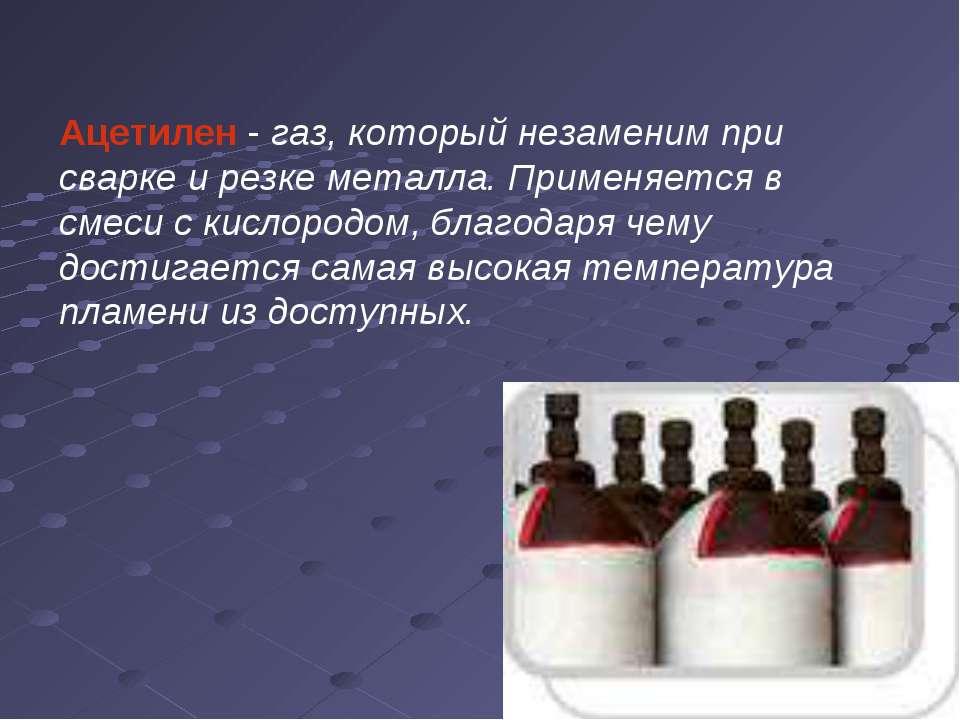 Ацетилен - газ, который незаменим при сварке и резке металла. Применяется в с...