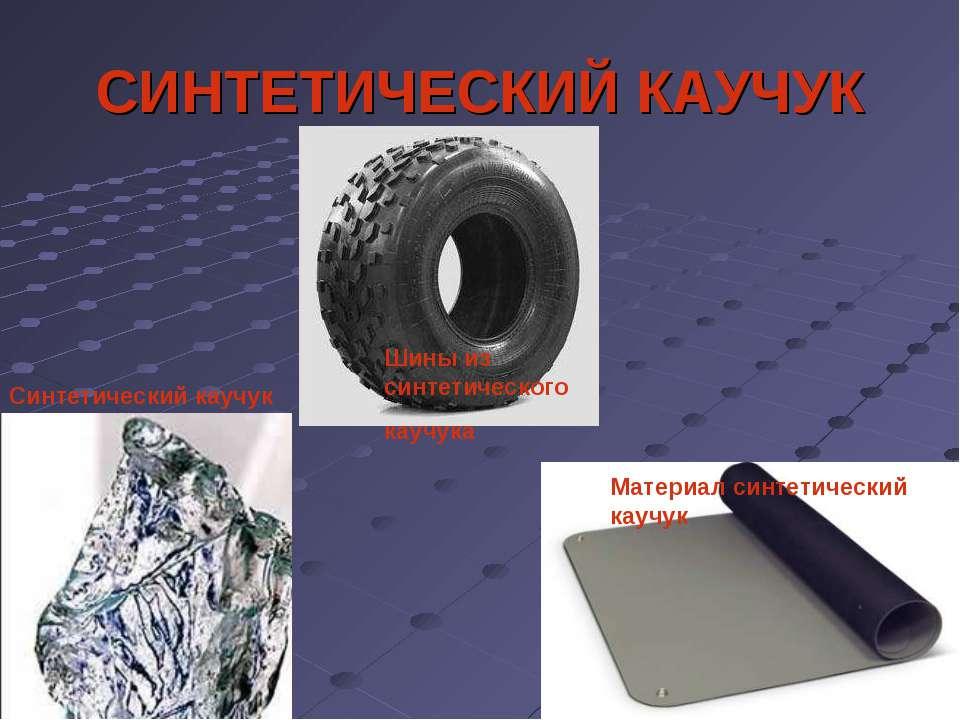 СИНТЕТИЧЕСКИЙ КАУЧУК Синтетический каучук Шины из синтетического каучука Мате...