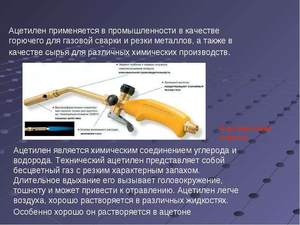 Ацетилен применяется в промышленности в качестве горючего для газовой сварки ...