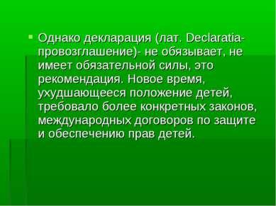 Однако декларация (лат. Declaratia- провозглашение)- не обязывает, не имеет о...