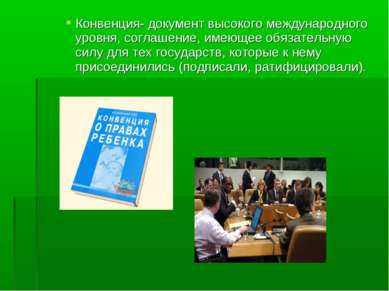 Конвенция- документ высокого международного уровня, соглашение, имеющее обяза...