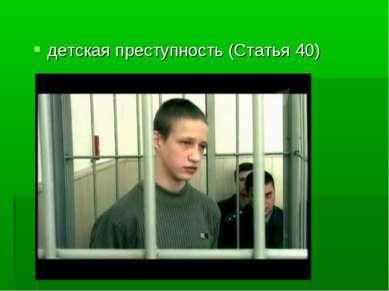 детская преступность (Статья 40)