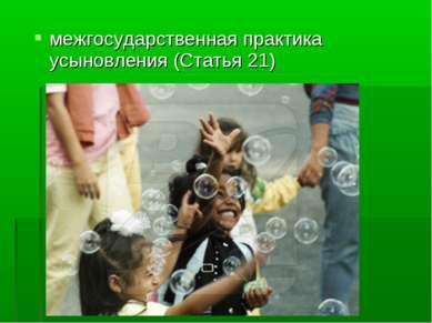 межгосударственная практика усыновления (Статья 21)