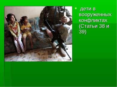 дети в вооруженных конфликтах (Статьи 38 и 39)
