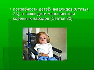 потребности детей-инвалидов (Статья 23), а также дети меньшинств и коренных н...