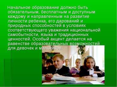 Начальное образование должно быть обязательным, бесплатным и доступным каждом...