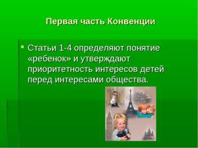 Первая часть Конвенции Статьи 1-4 определяют понятие «ребенок» и утверждают п...