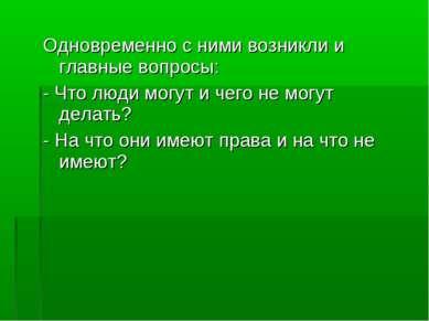 Одновременно с ними возникли и главные вопросы: - Что люди могут и чего не мо...