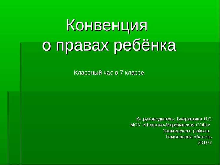 Конвенция о правах ребёнка Классный час в 7 классе Кл.руководитель: Буерашина...