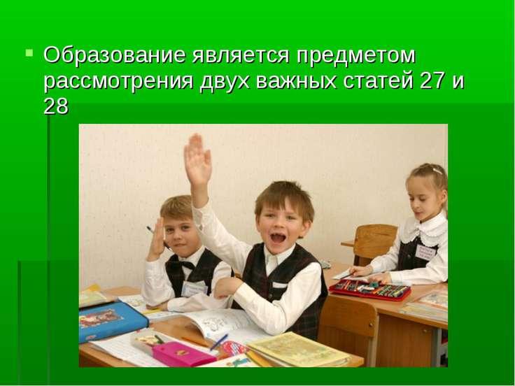 Образование является предметом рассмотрения двух важных статей 27 и 28