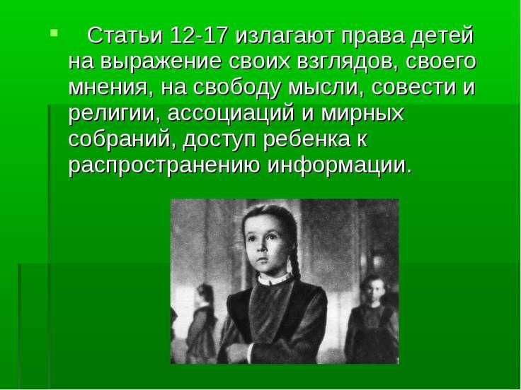 Статьи 12-17 излагают права детей на выражение своих взглядов, своего мнения,...