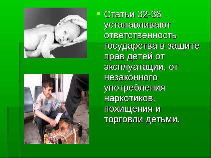 Статьи 32-36 устанавливают ответственность государства в защите прав детей от...