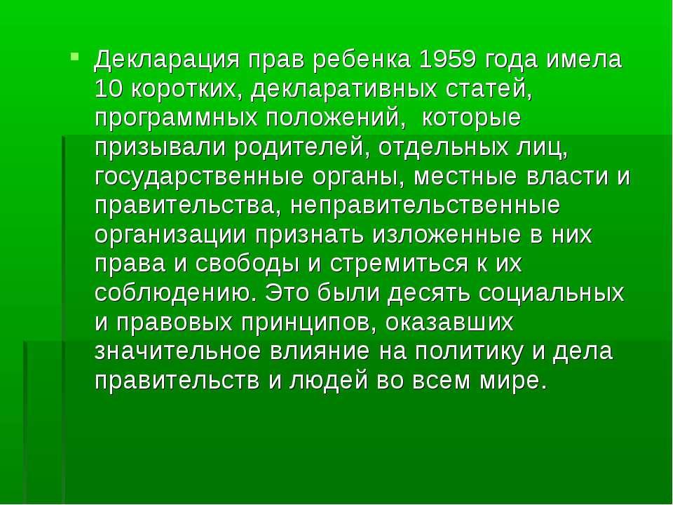 Декларация прав ребенка 1959 года имела 10 коротких, декларативных статей, пр...