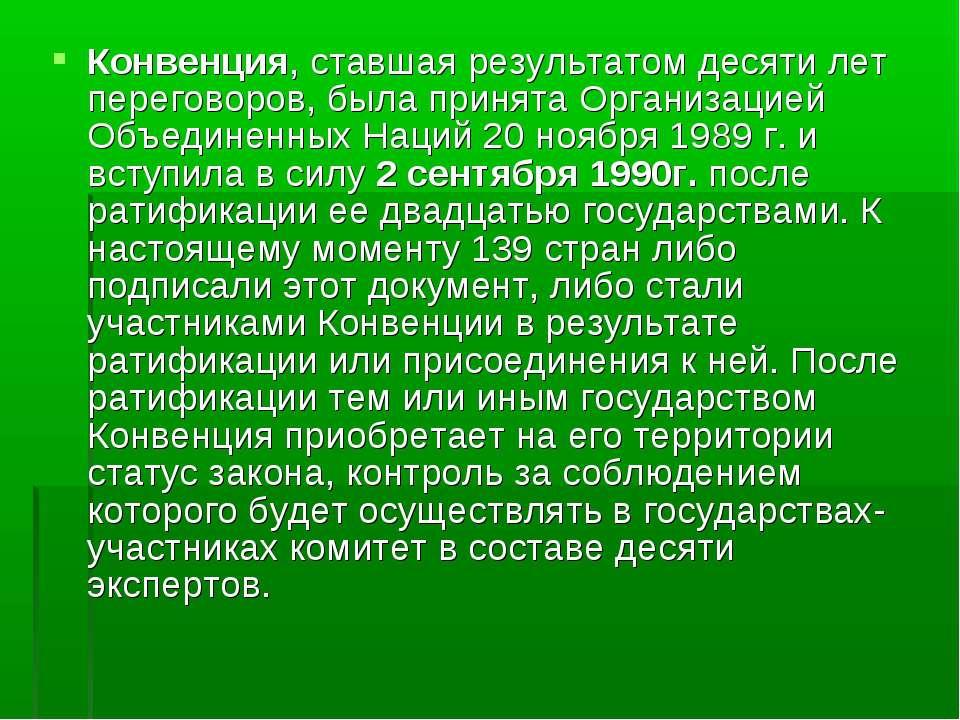 Конвенция, ставшая результатом десяти лет переговоров, была принята Организац...