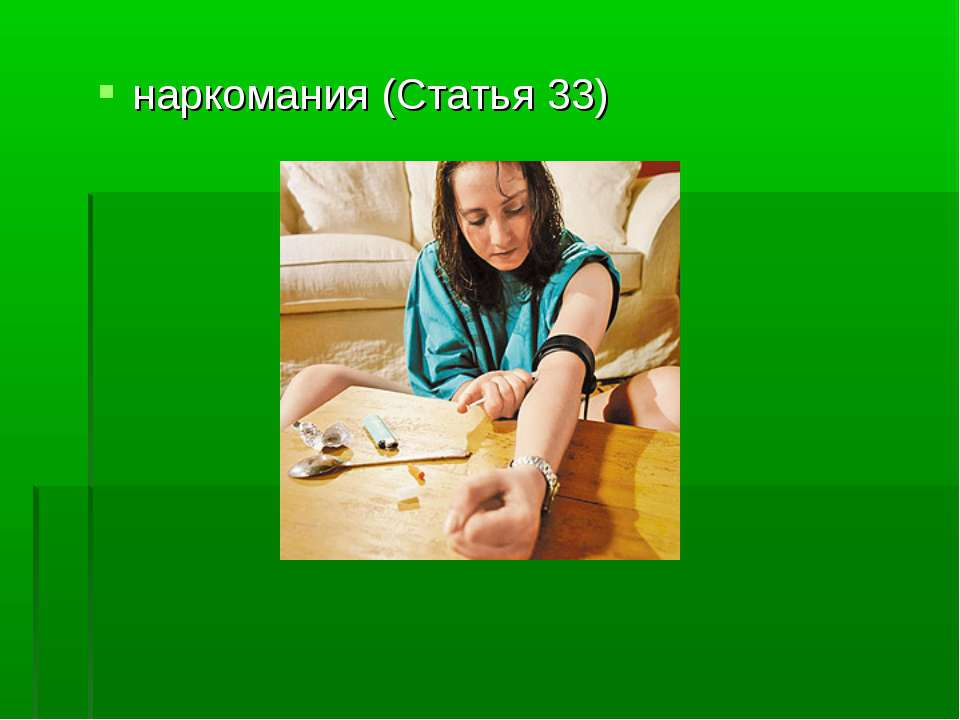 наркомания (Статья 33)