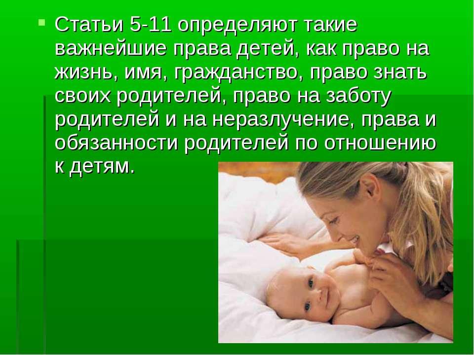 Статьи 5-11 определяют такие важнейшие права детей, как право на жизнь, имя, ...