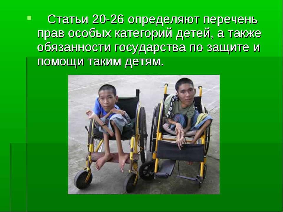 Статьи 20-26 определяют перечень прав особых категорий детей, а также обязанн...