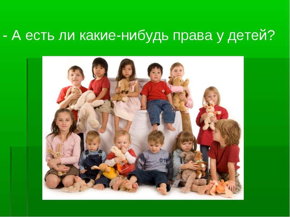 - А есть ли какие-нибудь права у детей?