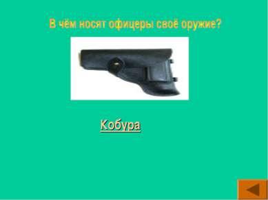 Кобура
