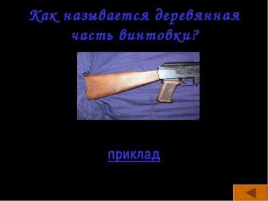 Как называется деревянная часть винтовки? приклад