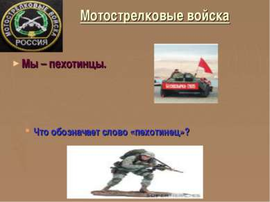 Мотострелковые войска Мы – пехотинцы. Что обозначает слово «пехотинец»?
