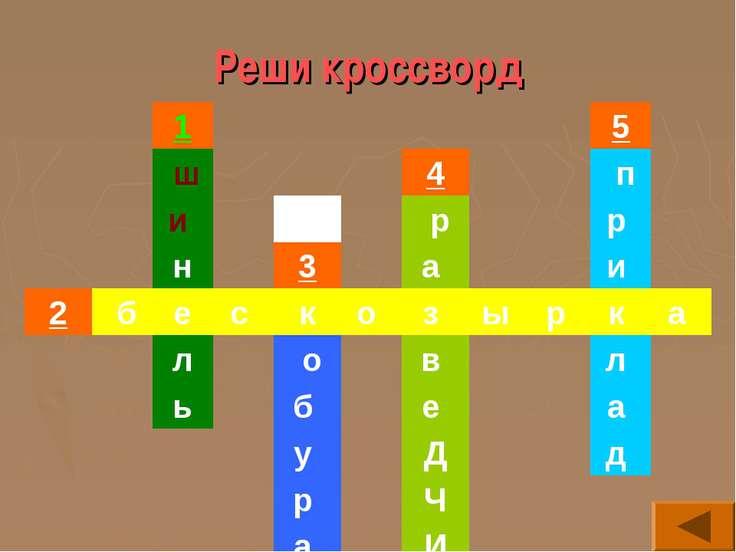 Реши кроссворд 1 5 ш 4 п и  р р н 3 а и 2 б е с к о з ы р к а...