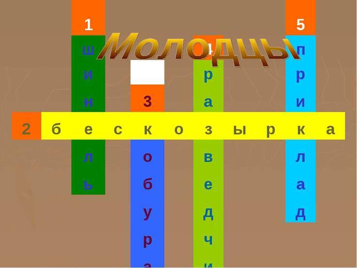 1 5 ш 4 п и  р р н 3 а и 2 б е с к о з ы р к а л о в л ь б е а у д д р ч а и к