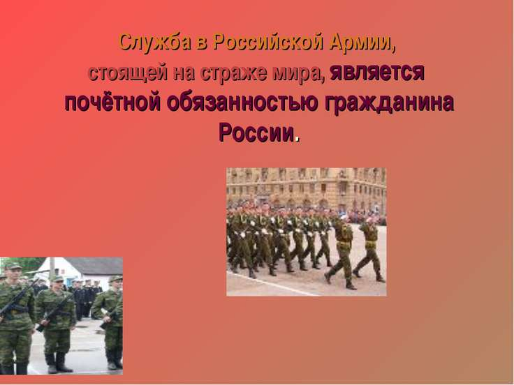 Служба в Российской Армии, стоящей на страже мира, является почётной обязанно...