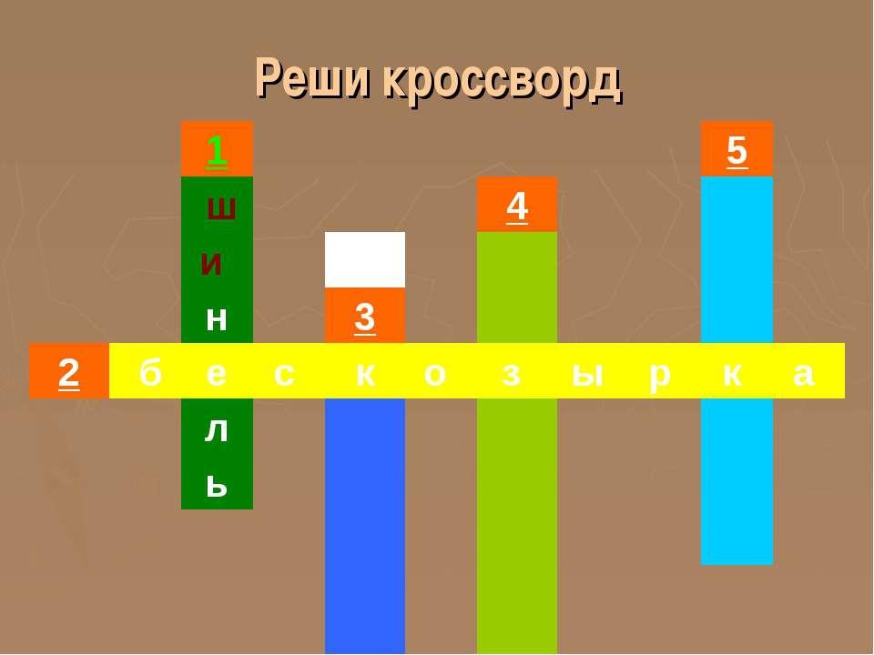Реши кроссворд 1 5 ш 4  и    н 3   2 б е с к о з ы р к а л  ...