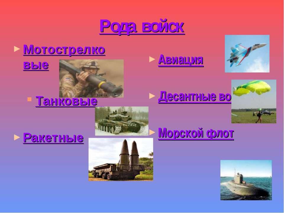 Рода войск Мотострелковые Танковые Ракетные Авиация Десантные войска Морской ...