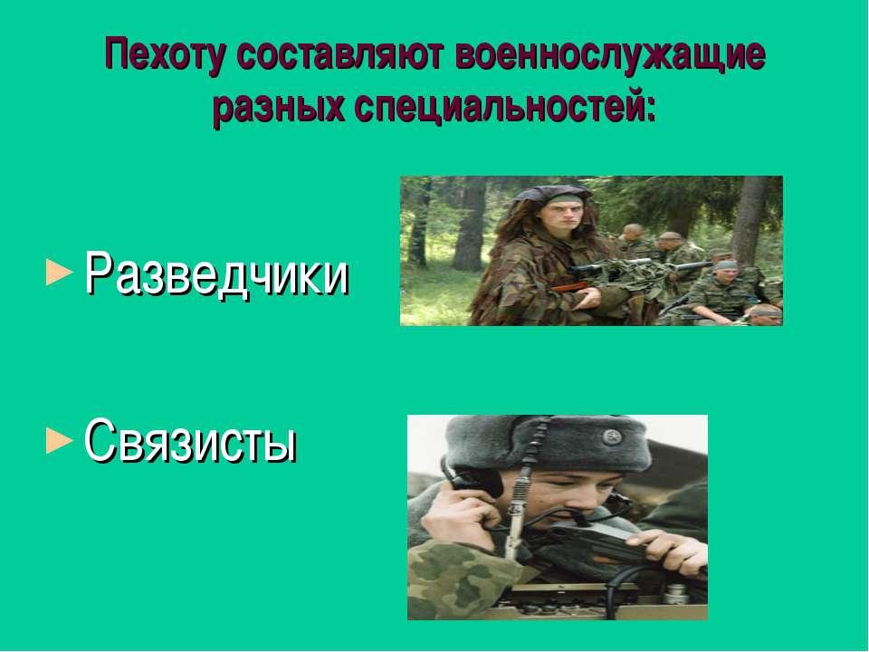 Пехоту составляют военнослужащие разных специальностей: Разведчики Связисты
